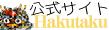 公式サイトHAKUTAKU